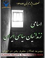 اسامی زندانیان ایران سال 87