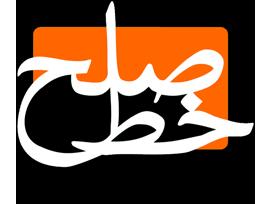 khate-solh